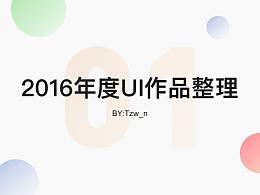 2016年度UI作品整理