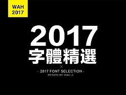 WAH NO.2017丨字体精选