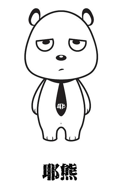 耶熊 动漫卡通形象设计定稿啦,由滁州梨小图片
