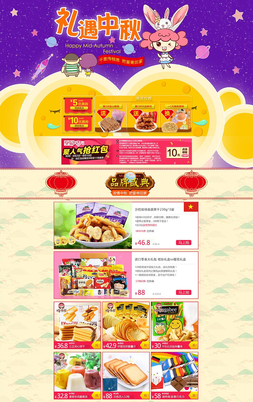 中秋节 国庆节店铺首页装修图片