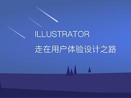 近期UI作品整理-图标,矢量插画