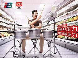 #银联超市节#