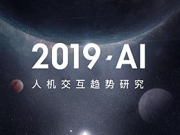 2019年度AI人机交互趋势研究报告