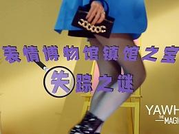 品牌创意『UNISKIN优时颜淡纹眼部护理霜 』✖ YAWHOO