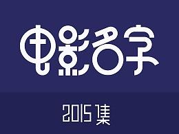 2018字体 | 电影名字【4】