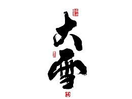 書法字记 × 大雪