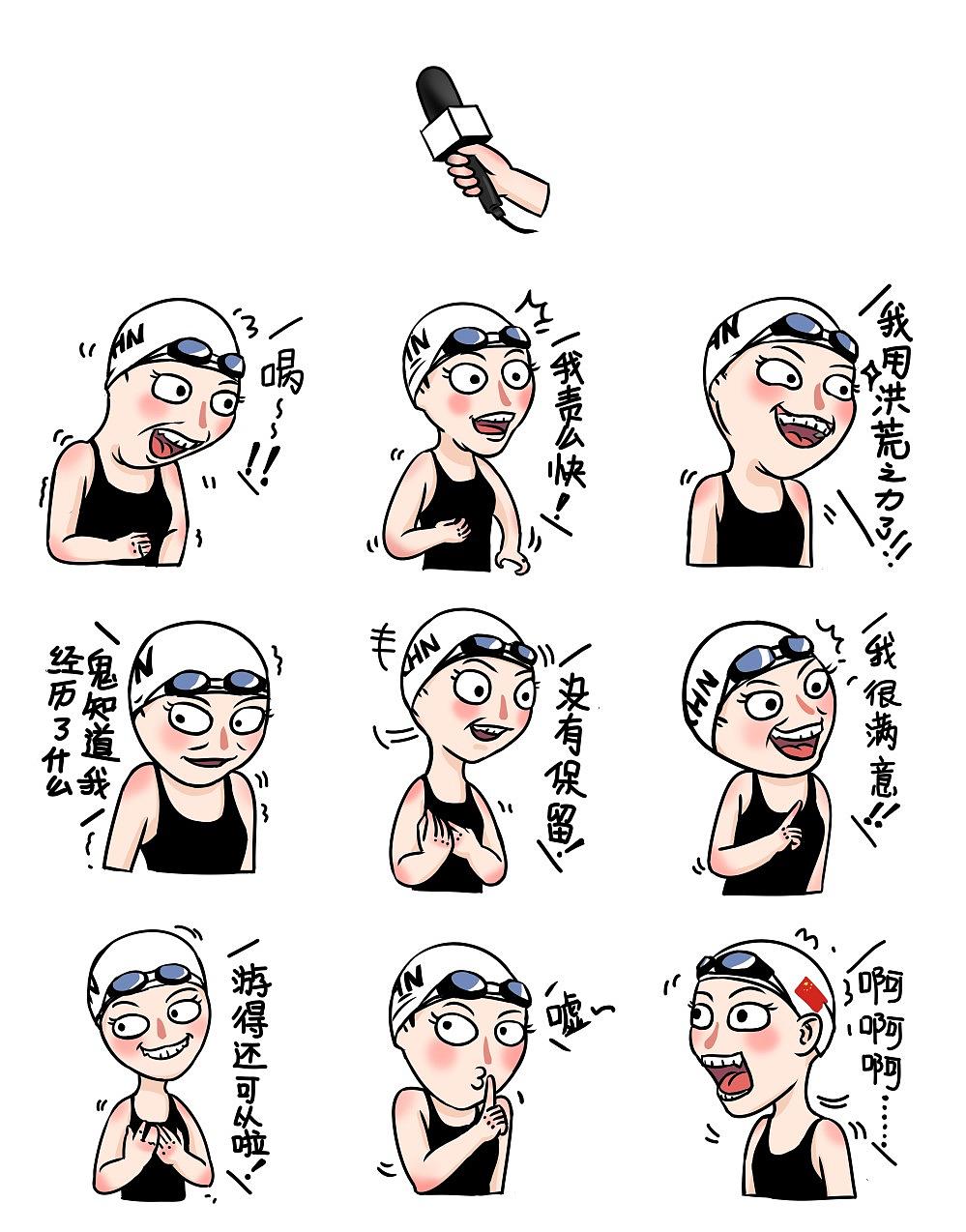 【表情之力】傅园慧美少女卡通动漫|洪荒|网想哭搞笑难受图图片
