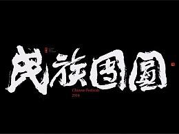 书法字体设计-黄陵野鹤-大过中国节之中秋