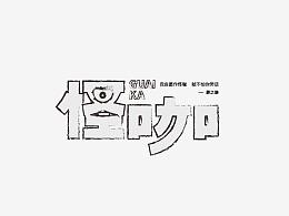 拾捌组-Typography
