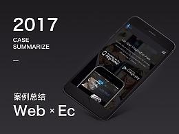 2017网页设计集合