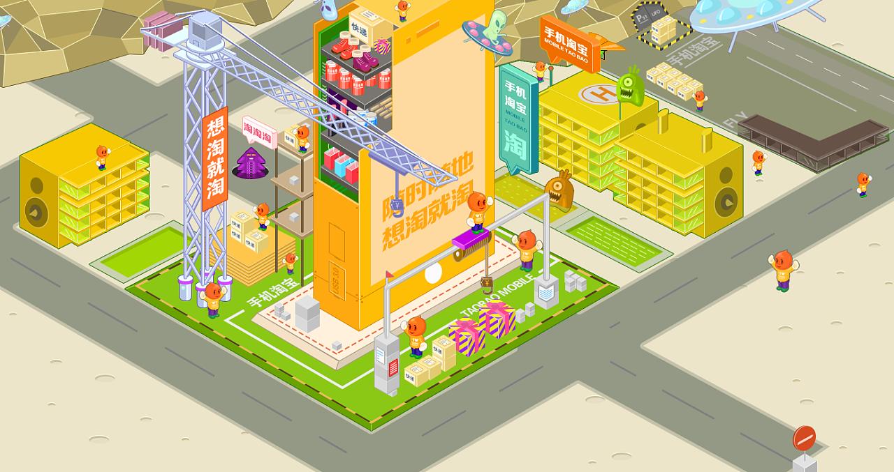 像素画-淘宝城市
