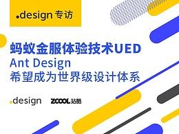 专访蚂蚁金服体验技术UED:Ant Design希望成为世界级设计体系