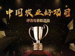 中国农业好项目评选活动