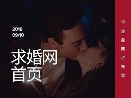 武汉凌晨两点-求婚网站首页