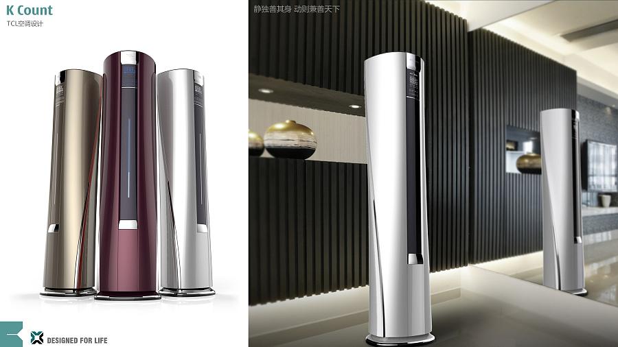 tcl 空调设计 生活用品 工业/产品 xiaocase