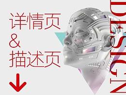 淘宝天猫描述页&详情页制作  designer/徐阳晨
