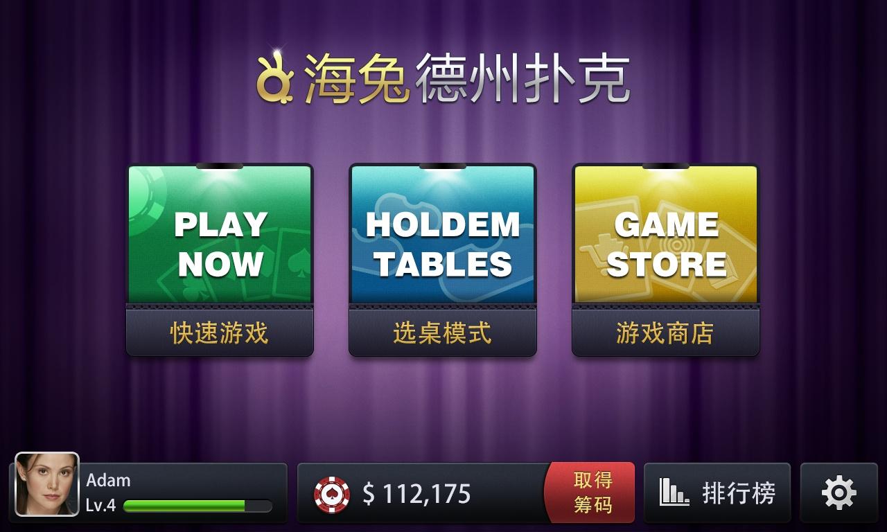 wp平台手机游戏――海兔德州扑克界面设计