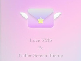 ui设计 - love message