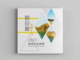 喀拉峻旅游纪念画册设计