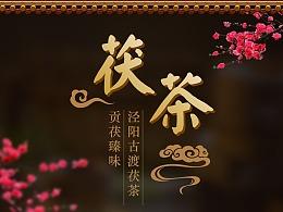 复古中国风深色茯茶详情