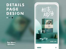 粽享端阳-端午礼盒详情页设计X1