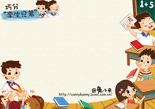 儿童图书ppt模板