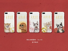 2018狗年大吉--手机壳合作插画