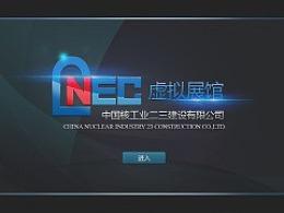 《NEC虚拟展厅》展厅数字化交互漫游展示