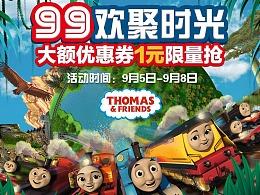 托马斯99活动