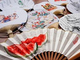 【夏日小集】手画扇