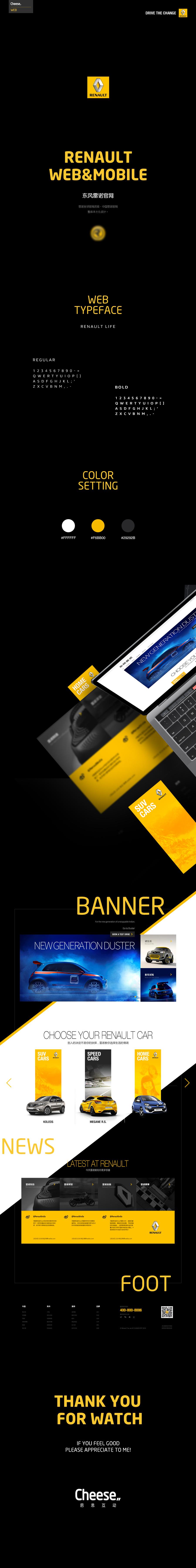 查看《Renault官网页面设计》原图,原图尺寸:900x7188