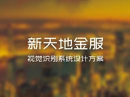 深圳康康品牌设计【新天地金服】