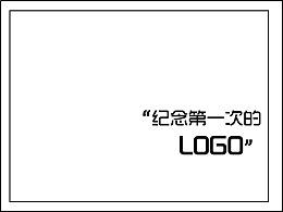 给公司做的logo改版