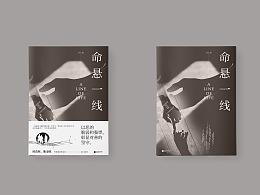 SuA书籍设计——杂辑