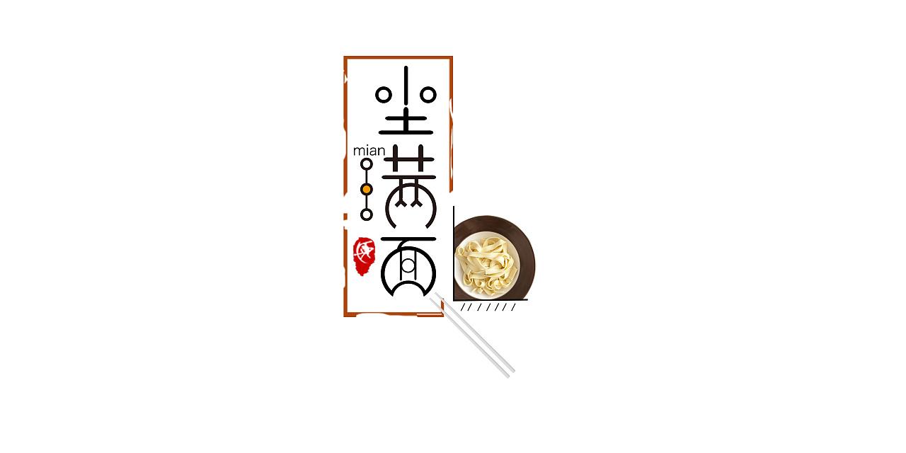 古韵--字体设计|平面|字体/字形|tmac01 - 原创作品图片
