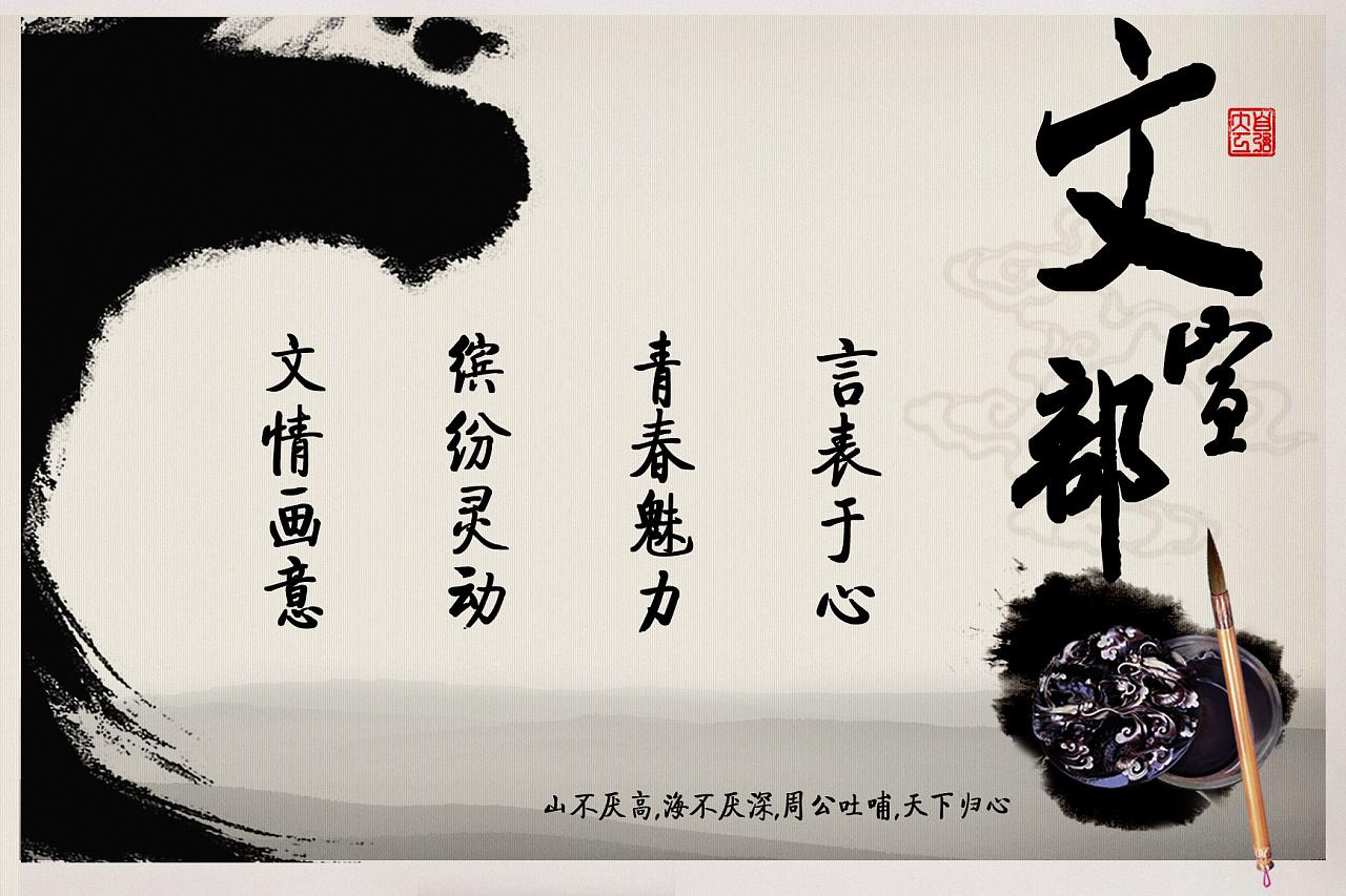 文宣部招新海报