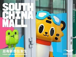 华南MALL-购物中心)商场综合体品牌吉祥物IP设计