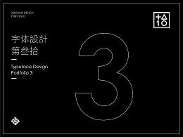 字体設計-第叁拾