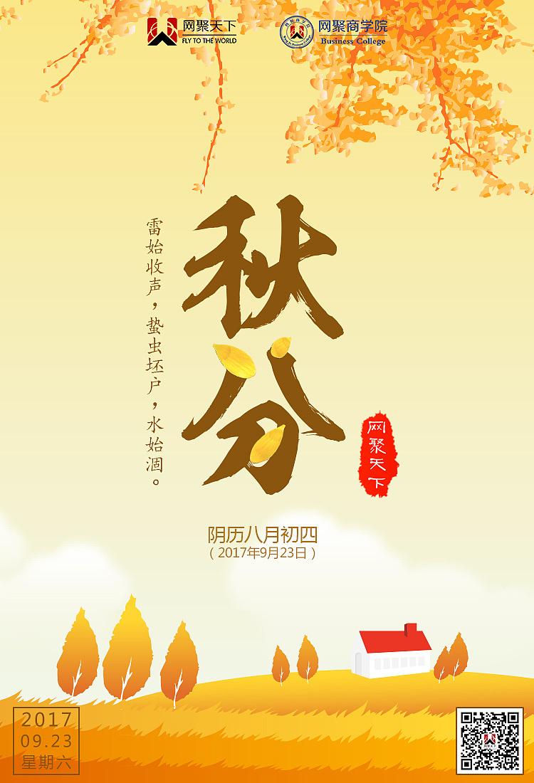2017节日海报