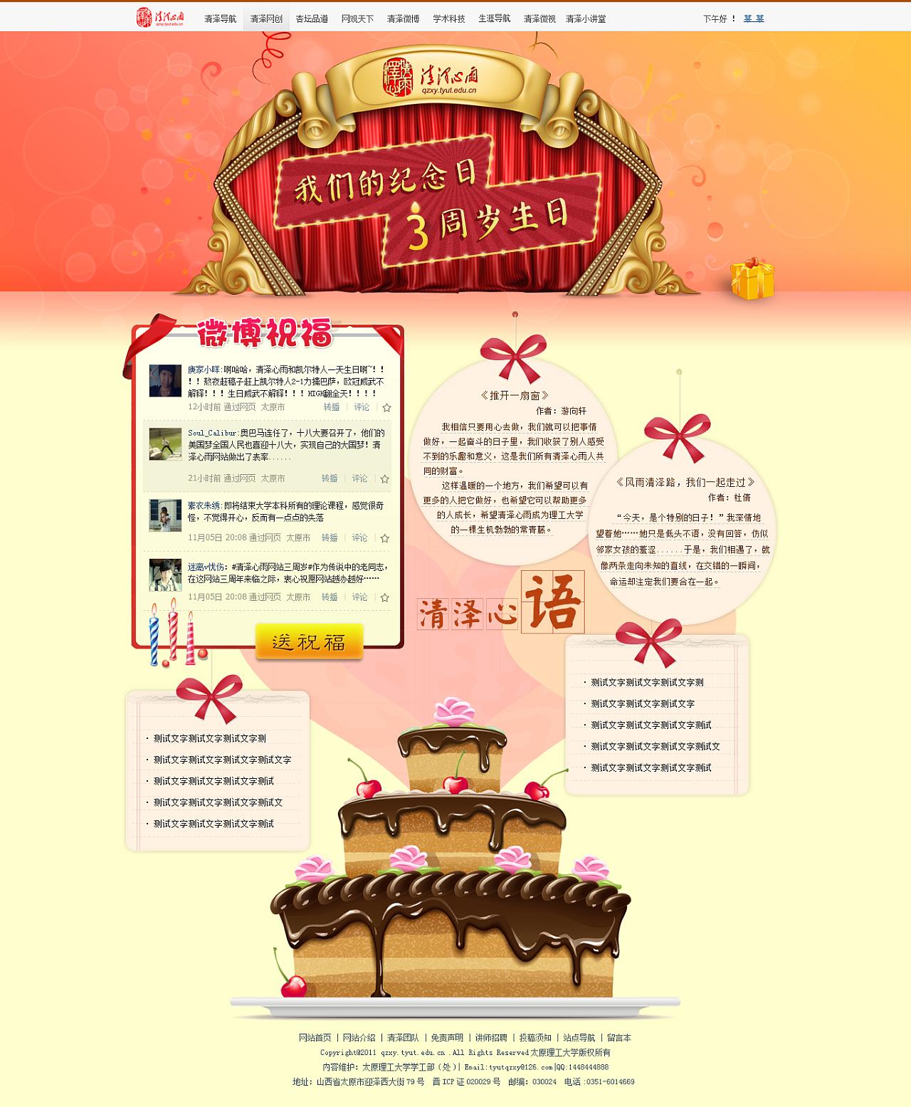 我们的节日——清泽心雨网站3岁生日
