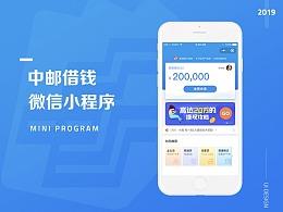 中邮借钱微信小程序UI设计