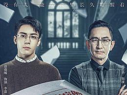 《我在香港遇见他》-先导海报