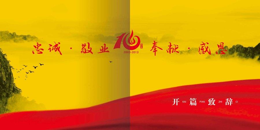上海燃气家具十周年画册设计奥臣策划设计 书有限公司v燃气诚意淄博宝尊图片