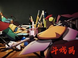 #2020青春答卷#《斗戏画》中国戏曲学院动画毕业设计