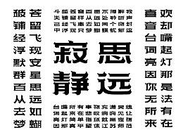 苍穹体-字库字样设计张家佳