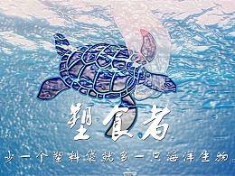 海洋环保宣传海报