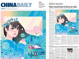 中国日报 | China Daily _Policy review版插图_汽车