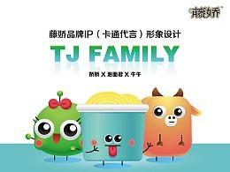 大广赛藤娇吉祥物设计-TJ Family