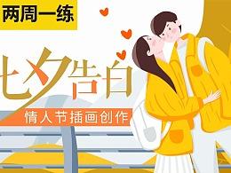 第29期 PS板绘-情人节七夕情侣甜蜜手绘插画
