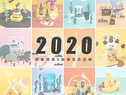 【锦食创意 X 加油宝贝】2020年度合辑